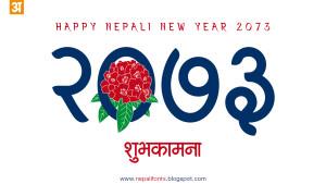 nepali-new-year-2073-wallpaper-4